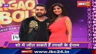 Shilpa Shetty और Raj Kundra का नया Game Show 'Lagao Boli' | शो में जीत सकते हैं लाखों के Prize