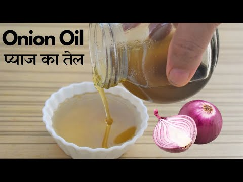 Homemade Onion Hair Oil for faster hair growth and stop hair fall घर का बना प्याज का तेल Onion Oil