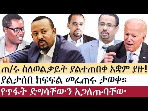 Ethiopia: ሰበር ዜና - የኢትዮታይምስ የዕለቱ ዜና | Daily Ethiopian News | ሰበር መረጃ | Abiy Ahmed | Tigrai