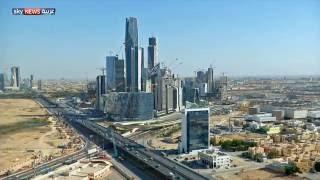 السعودية تخفف من شروط الاستثمار للمؤسسات الأجنبية