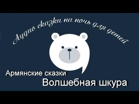Волшебная шкура Армянские аудио сказки читает Олег Исаев