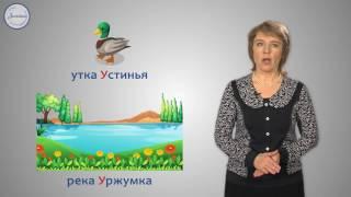Русский 1 Заглавная и строчная У