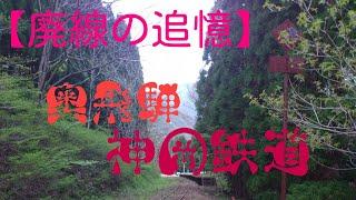 【廃線の追憶】奥飛騨・神岡鉄道