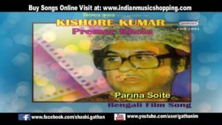 Parina Soite | Bengali Film Songs | Kishore Kumar | Bengali Sad Songs