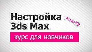 Первоначальная настройка 3ds Max, ВИДЕО УРОКИ