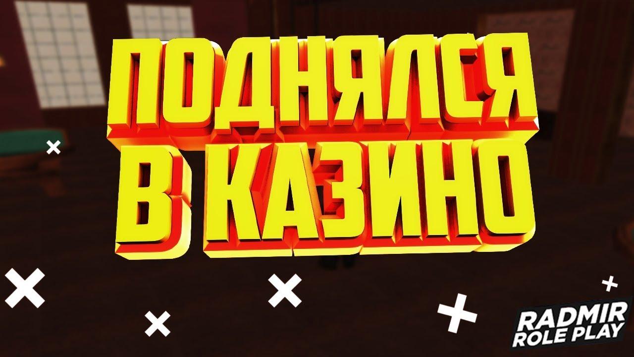 официальный сайт как на радмире играть в казино
