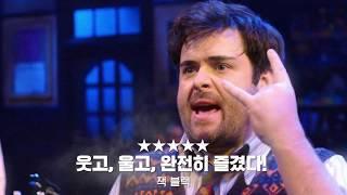거장 웨버의 뮤지컬 스쿨 오브 락! 서울 부산 대구 티켓 오픈!  School of Rock the Musical coming to Seoul, Busan and Daegu!