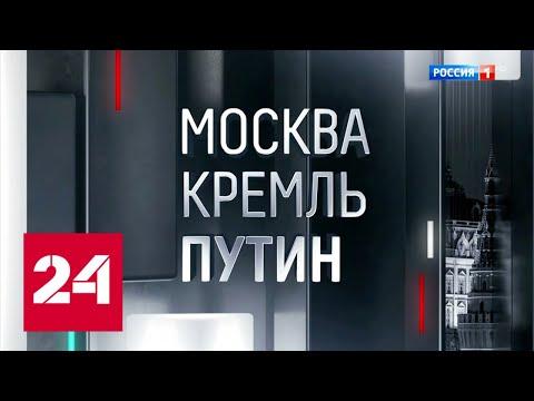 Москва. Кремль. Путин. От 29.03.20