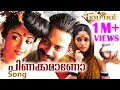 Anandhabhadram | Scene 16 | Malayalam Movie | Movie Scenes| Comedy | Songs | Clips | Prithviraj |
