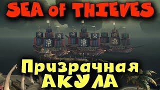 Игра Sea of Thieves - Призрачная акула, поиски начались! Самый большой мегалодон!