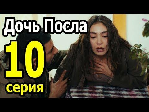 Дочь посла 10 серия русская озвучка