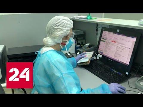 Минздрав обновил рекомендации по борьбе с коронавирусом - Россия 24