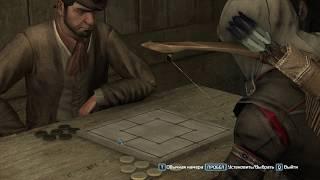 Assassin's Creed III - Как играть в мельницу