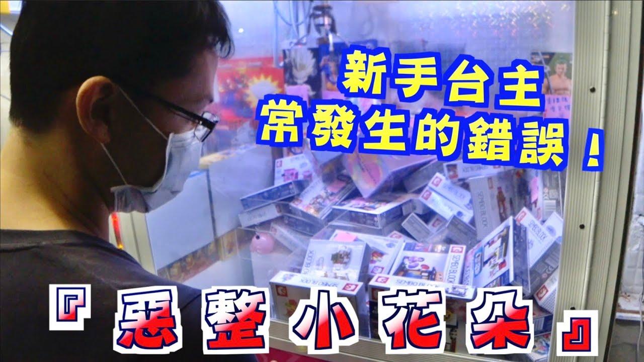 Download 【Kman】惡整小花朵!新手台主常發生的錯誤! 台湾 UFOキャッチャー taiwan UFO catcher claw machine