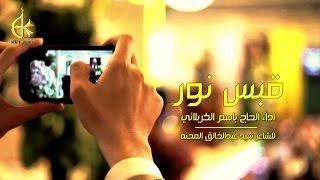قبس نور - الحاج باسم الكربلائي