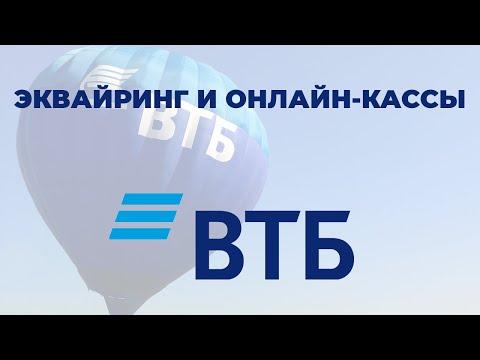 Эквайринг и онлайн-кассы в банке ВТБ