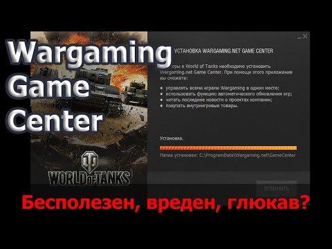 Почему Wargaming Game Center должен быть ликвидирован?