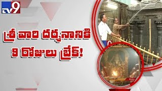Tirupati to shut for 9 days in August for once in 12 year ritual - TV9