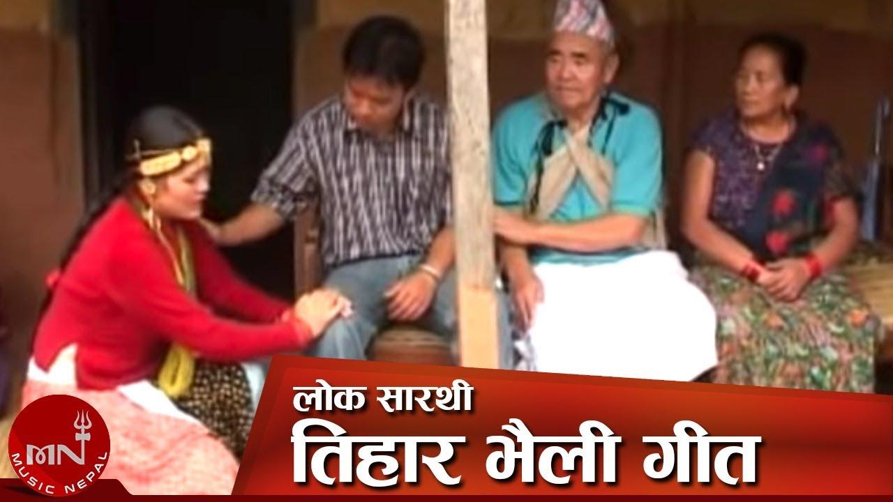 Download Nachari 1 | Lok Sorathi Geet Dashain Tihar Bhaili Song 9