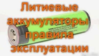 видео Правила эксплуатации аккумулятора