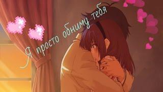 [ AMV ]  - Я просто обниму тебя ( совместно с Berang Shi и на её конкурс )