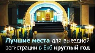 Лучшие места для выездной регистрации в Екатеринбурге КРУГЛЫЙ ГОД