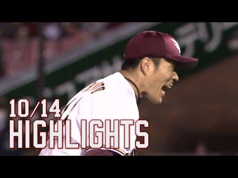 【2021/10/14】vs.福岡ソフトバンクホークス 23回戦 ハイライト