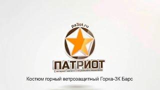 Костюм горный ветрозащитный Горка-3К Барс(, 2016-03-15T12:21:06.000Z)