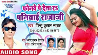 Phonawe Pe De Tara Paniyayi Rajaji - Bitake Ratiya - Pintu Kumar Samrat - Bhojpuri Hit Song 2018