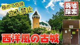 【廃墟探索】廃ホテル・西洋風の古城 埼玉県入間市「入間グリーンロッジ」