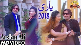 Tedi Te Medi Dhola Yari Lagi Ay►Singer Arslan Ali & Singer Zobia►Latest Super Hit Saraiki Song 2018