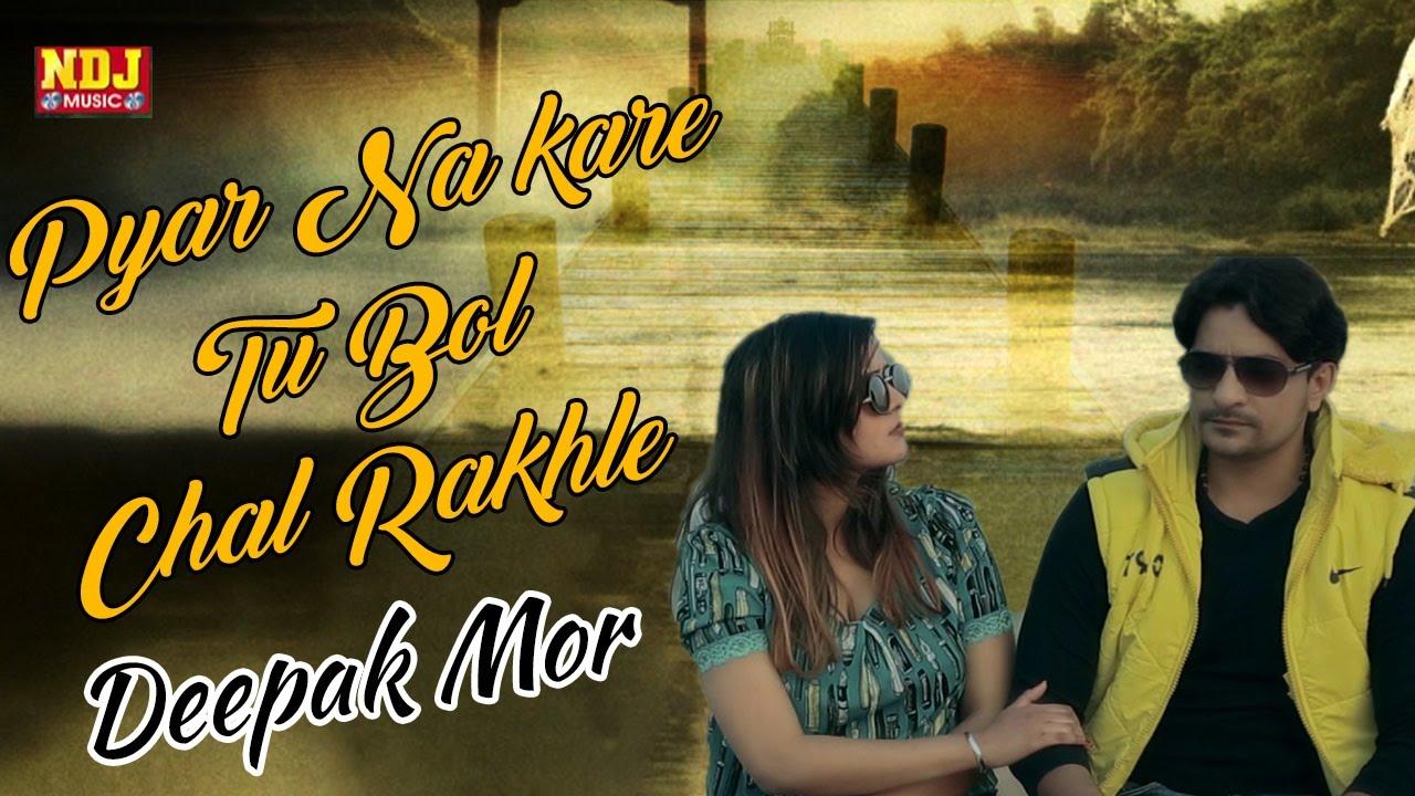 प्यार ना करे बोल चाल राखले #Pyar Na kare Tu Bol Chal Rakhle #Haryanvi Song 2017 New #Deepak Mor #NDJ