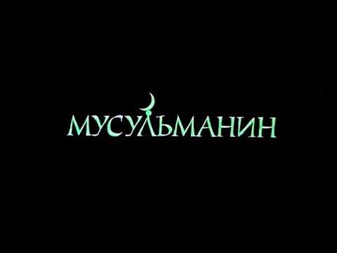 "Фильм ""Мусульманин"" (1995 год) HD"