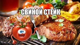 Свиной стейк. Как приготовить вкуснейший свиной стейк с начинкой.