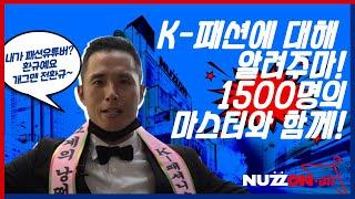 [汉语, Eng CC-동대문 누죤] 개그맨 전환규(퐝규…