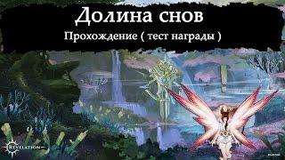 Revelation Online Ru - Долина снов (Прохождение)