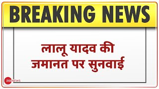 Breaking News: Lalu Prasad Yadav की Bail पर Jharkhand High Court में सुनवाई | Fodder Scam | Zee News