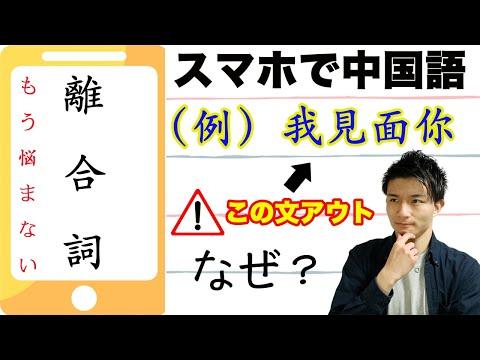 【中国語】離合詞って実は簡単!中国語文法解説