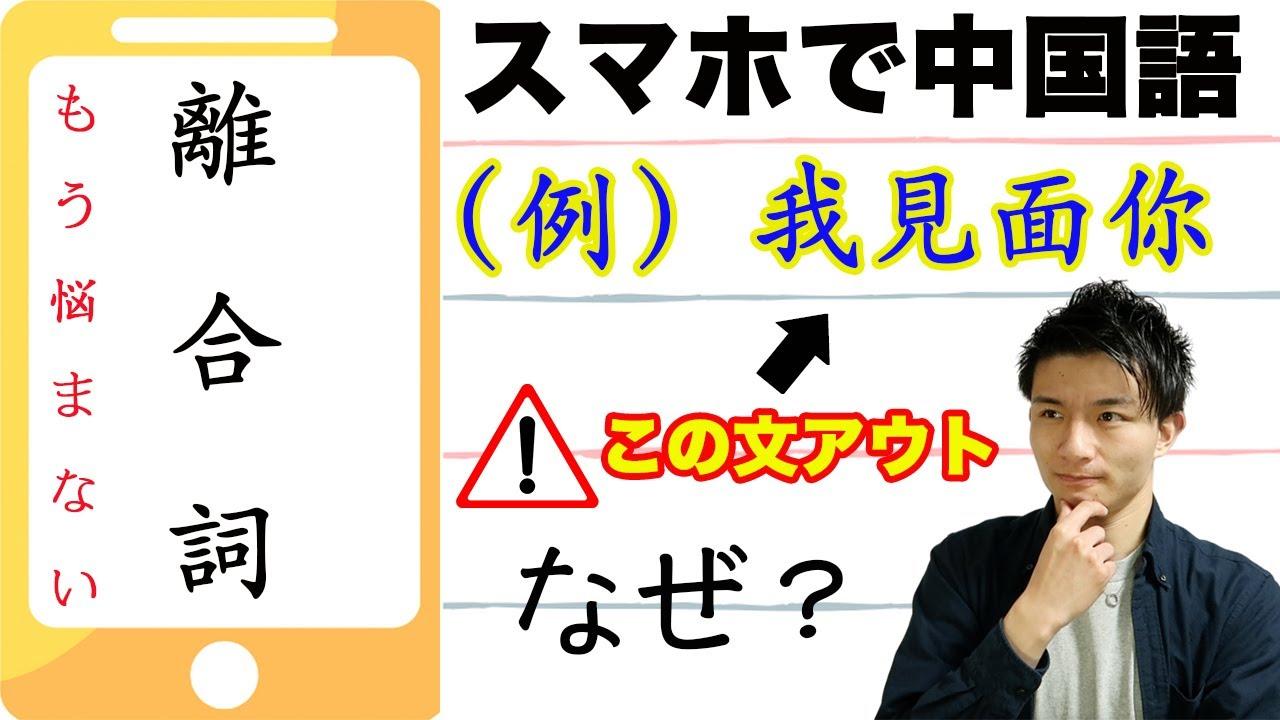 【中國語】離合詞って実は簡単!中國語文法解説 - YouTube