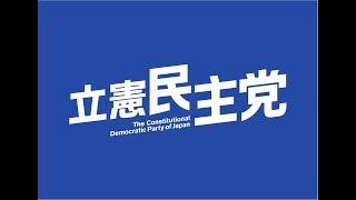 11月25日 #枝野代表講演 枝野幸男 検索動画 3