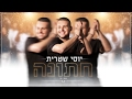 יוסי שטרית - חתונה Yossi Shitrit