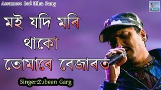 Moi Jodi Mori Thaku || Zubeen Garg || Assamese Sad Song