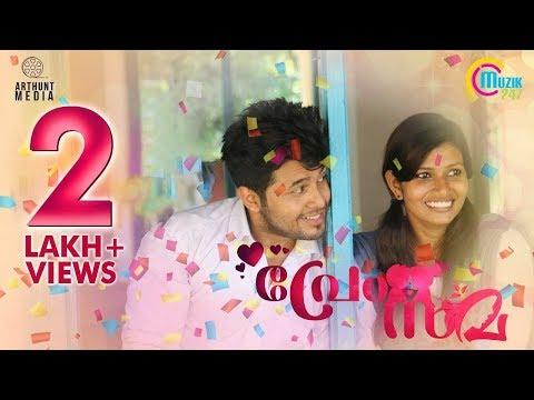 Premsama | Romantic Malayalam Short Film | Sarang V Sankar | Official