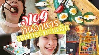 vlog ไปกินอาหารเชฟกระทะเหล็ก iron chef dargon, เจอเชฟป้อม, ถ่ายรูปสวยๆ eng sub l noonjrw