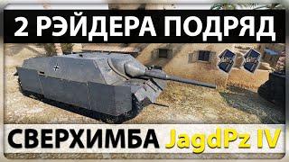 СВЕРХ-ИМБА JagdPz IV и 2 Рэйдера Подряд