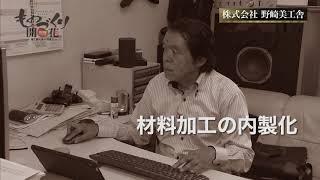 株式会社野崎美工舎 thumbnail