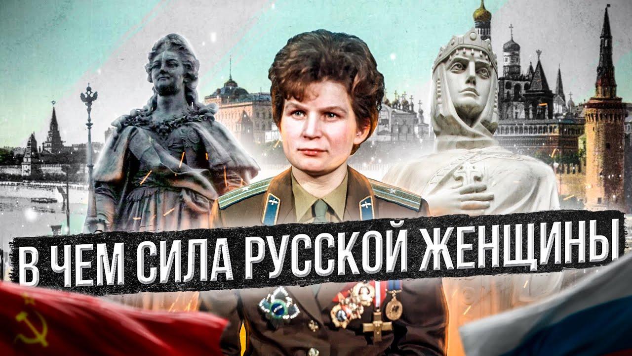 В чем сила русской женщины?