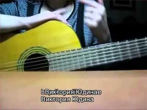 5й курс. Как писать песни под гитару..Виктория Юдина
