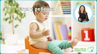8. Стул у ребенка
