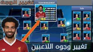 طريقة تغيير وجوه اللاعبين في Dream League Soccer 😱 😱 😱 | حصريا